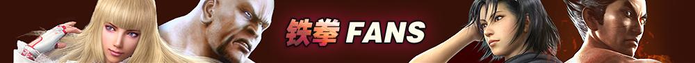 铁拳Fans-底部广告位